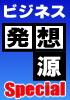 『ビジネス発想源 Special』創刊前特別版第2号、配信!
