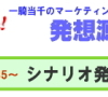 4月14日、『シナリオ発想源』開催します。