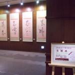 成澤秀麗先生の個展『秀麗展』に行ってみた