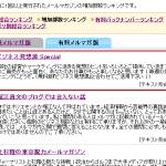 『ビジネス発想源 Special』、増加部数ランキング第1位獲得っ!