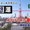 『ビジネス発想源』、創刊6周年!