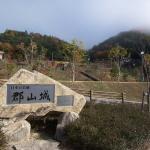 吉田郡山城に行ってきた