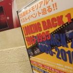 演劇集団キャラメルボックス「LOOKING BACK 2」