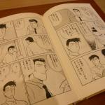 昭和62年の漫画『NTT株は大化けする!』の…