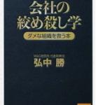 3冊目の著作「会社の絞め殺し学」が出版されます。
