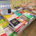 「会社の絞め殺し学」、都内の書店さんに並ぶ