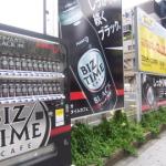 真っ黒な自動販売機