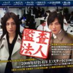 NHK土曜ドラマ『監査法人』最終回