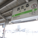北海道の小樽市に行ってきた