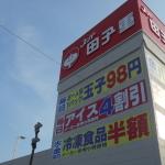 仁義なき、静岡市内の価格戦争