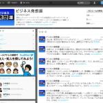 twitterに『ビジネス発想源』公式アカウントが登場!