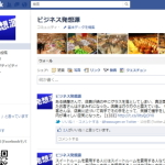 Facebookの『ビジネス発想源』ファンページ