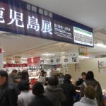 東武百貨店の大鹿児島展