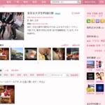 「女子大生マーケティング部」が新浪微博(シナ・ウェイボー)開始。