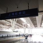 上海から中国新幹線に乗って北京へ