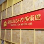 東京おもちゃ美術館に行ってみた。