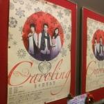 演劇集団キャラメルボックス『キャロリング』を観に行った。