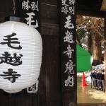 [東北篇] 毛越寺に行ってきた。