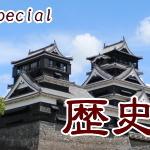 新コンテンツ「歴史発想源」、連載スタート!