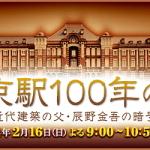 日本各地に及ぶ建築学ミステリー、『東京駅100年の謎』
