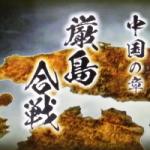 『戦国無双4』の「中国の章/厳島合戦」が熱い(1)