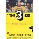 『The 3名様』を観てみたり