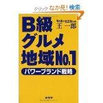 函館ラッキーピエロの強さの秘密、『B級グルメ地域No.1』