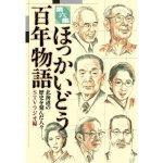北海道の偉人たちを描く『ほっかいどう百年物語』