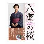 福島県観光の起爆剤となるか、『八重の桜』
