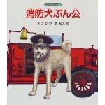 天才的な名犬『消防犬ぶん公』