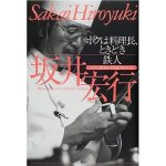 坂井宏行氏の著作『ボクは料理長、ときどき鉄人』