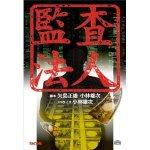 10/2『ビジネス発想源 Special』創刊!