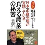 日本の農家の明るい未来が見える、『食える農業の秘密』
