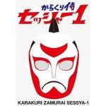 『からくり侍セッシャー1』のDVD-BOXを観た(1)