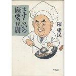 中華の神様の凄絶な人生『さすらいの麻婆豆腐』
