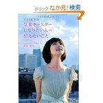 伝えるプロ論、『井田寛子の気象キャスターになりたい人へ伝えたいこと』