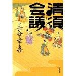 発想の出所が面白い、「三谷塾『清須会議』予習ゼミナール」