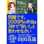 生活の中の数字の魅力、『問題です。2000円の弁当を3秒で「安い!」と思わせなさい』