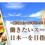 日本一視察の多いスーパーマーケット