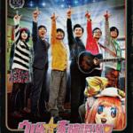 『ウレロ☆未確認少女』DVD-BOXがスゴイ。(1)