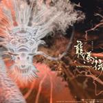NHK大河ドラマ『龍馬伝』最終回でしたね