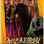 舞台になっても変わらぬ面白さ、『ウレロ☆未公開少女』DVD
