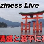 1月20日、「Timestageビジネスライブ」開催決定!