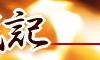『厳島戦記』第五部「防芸謀略戦」がスタート