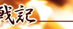 歴史物語『厳島戦記』、連載再開!