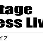 6月22日「Timestageビジネスライブ」開催決定!
