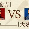 早慶戦に隠された真実、『ライバルたちの光芒 福澤諭吉vs大隈重信』