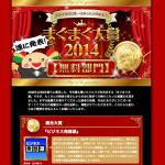 『ビジネス発想源』が「まぐまぐ大賞2014」を受賞しました!