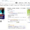 「歴史発想源」、kindle版を発売開始!