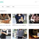 Paddyサイトの「女子のスマホレポート」